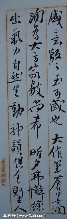 一组黄宾虹书法手稿141作品欣赏