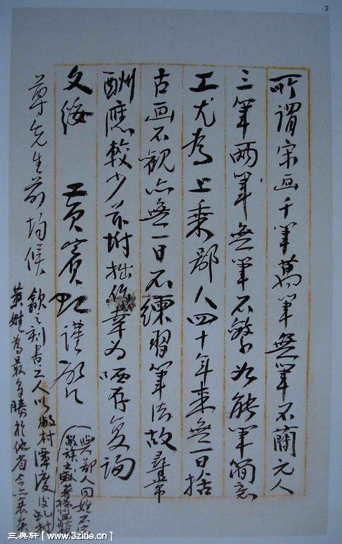 一组黄宾虹书法手稿142作品欣赏