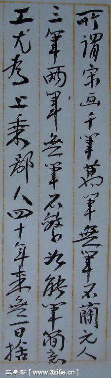 一组黄宾虹书法手稿143作品欣赏