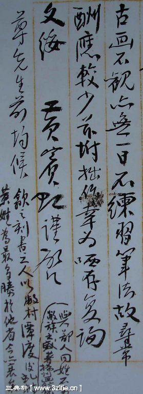 一组黄宾虹书法手稿144作品欣赏
