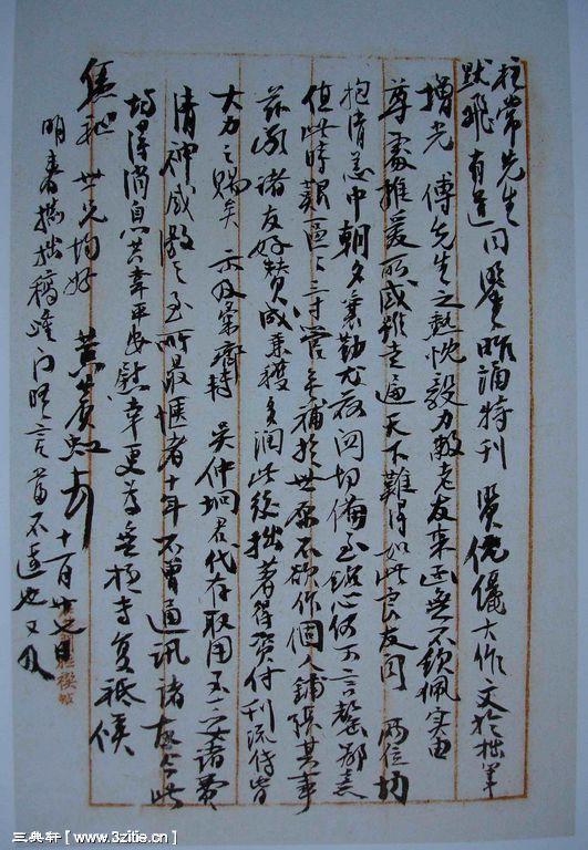 一组黄宾虹书法手稿145作品欣赏
