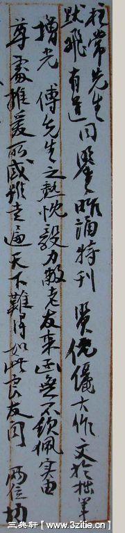 一组黄宾虹书法手稿146作品欣赏