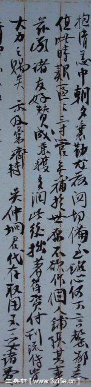 一组黄宾虹书法手稿147作品欣赏