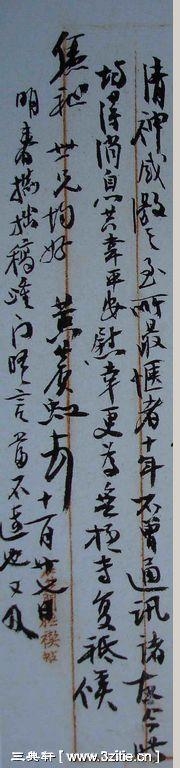一组黄宾虹书法手稿148作品欣赏