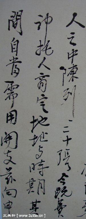 一组黄宾虹书法手稿15作品欣赏