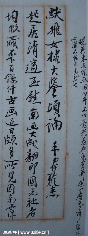 一组黄宾虹书法手稿150作品欣赏