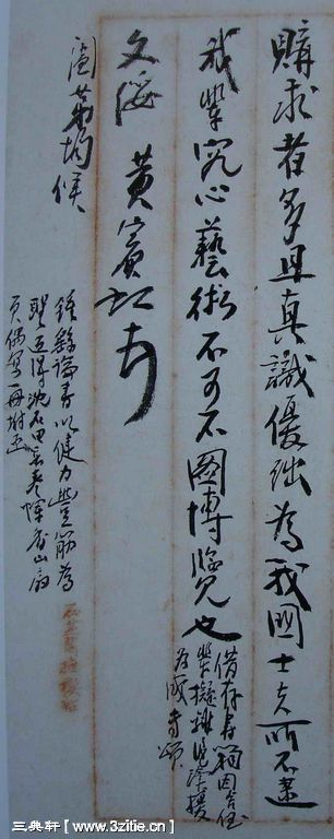 一组黄宾虹书法手稿151作品欣赏