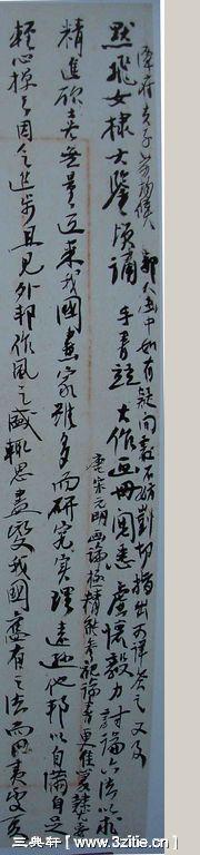 一组黄宾虹书法手稿153作品欣赏