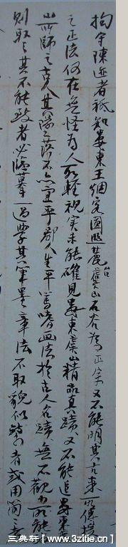 一组黄宾虹书法手稿154作品欣赏