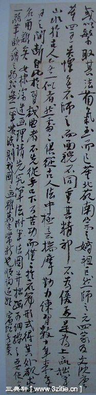 一组黄宾虹书法手稿155作品欣赏