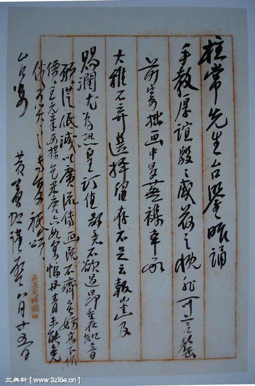 一组黄宾虹书法手稿156作品欣赏