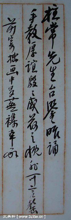 一组黄宾虹书法手稿157作品欣赏