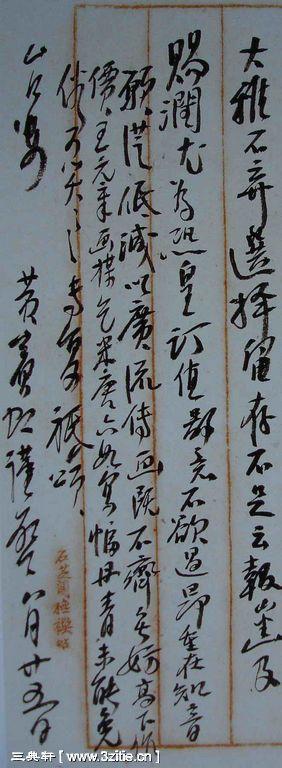 一组黄宾虹书法手稿158作品欣赏