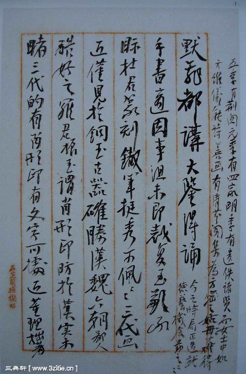 一组黄宾虹书法手稿159作品欣赏