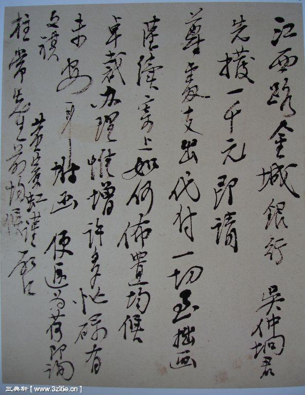 一组黄宾虹书法手稿16作品欣赏