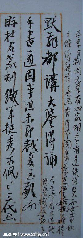 一组黄宾虹书法手稿160作品欣赏