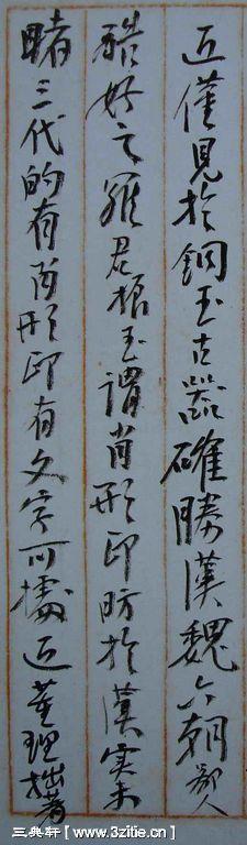 一组黄宾虹书法手稿161作品欣赏