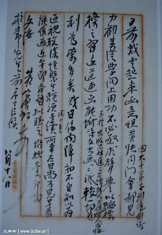 一组黄宾虹书法手稿162作品欣赏
