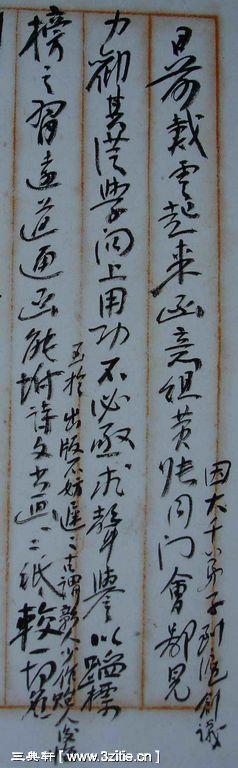 一组黄宾虹书法手稿163作品欣赏