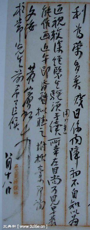一组黄宾虹书法手稿164作品欣赏