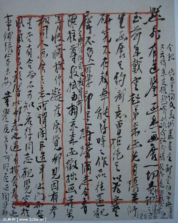 一组黄宾虹书法手稿165作品欣赏