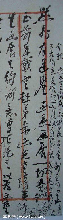 一组黄宾虹书法手稿166作品欣赏