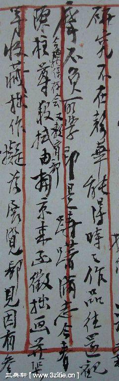 一组黄宾虹书法手稿167作品欣赏