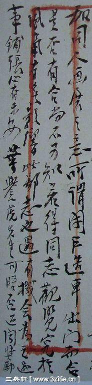 一组黄宾虹书法手稿168作品欣赏