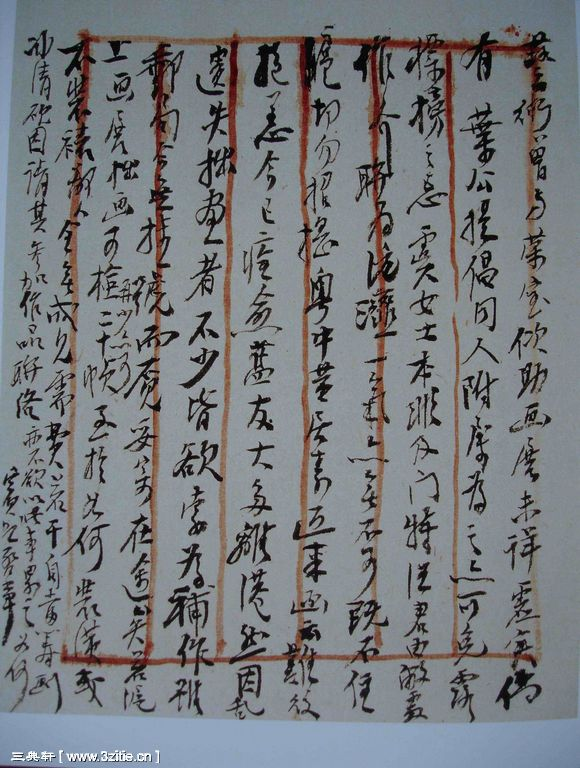 一组黄宾虹书法手稿169作品欣赏