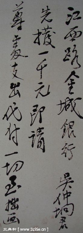 一组黄宾虹书法手稿17作品欣赏