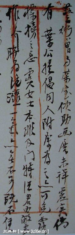 一组黄宾虹书法手稿170作品欣赏