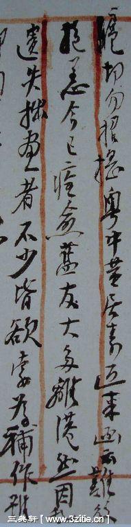 一组黄宾虹书法手稿171作品欣赏
