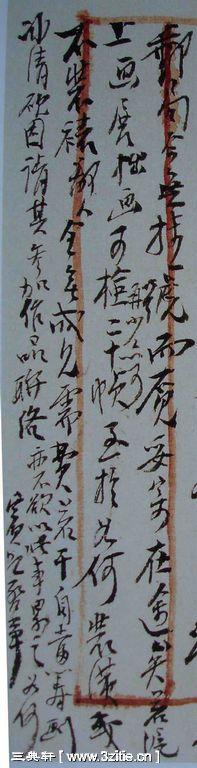 一组黄宾虹书法手稿172作品欣赏