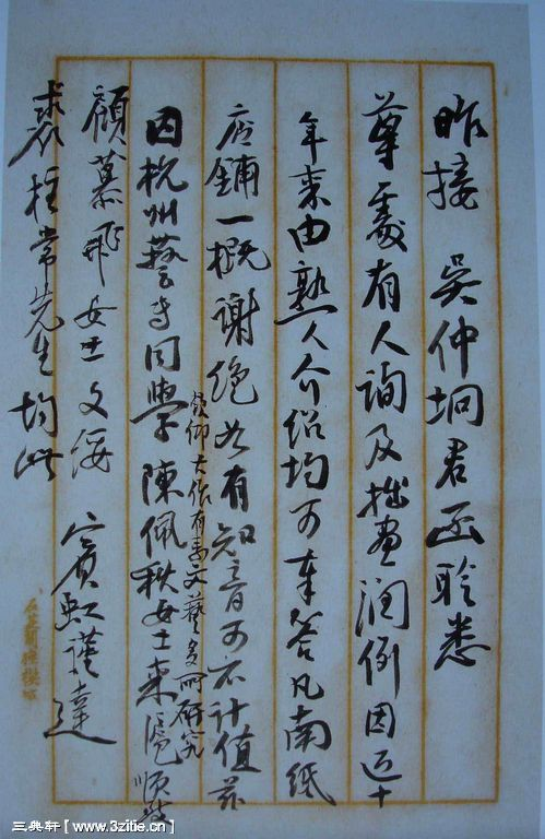 一组黄宾虹书法手稿173作品欣赏