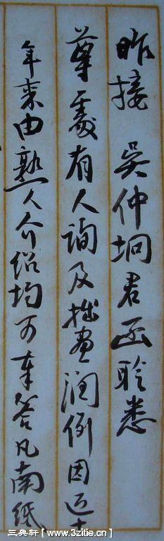 一组黄宾虹书法手稿174作品欣赏