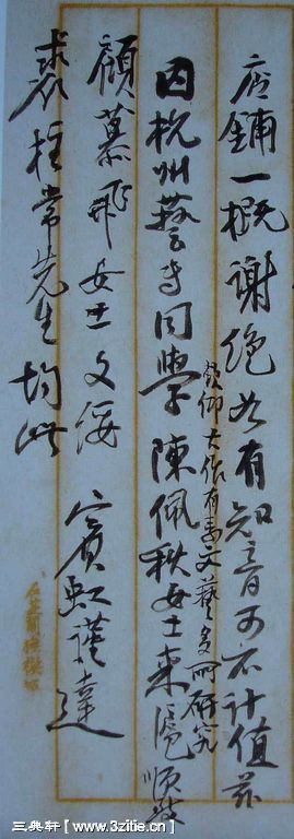 一组黄宾虹书法手稿175作品欣赏