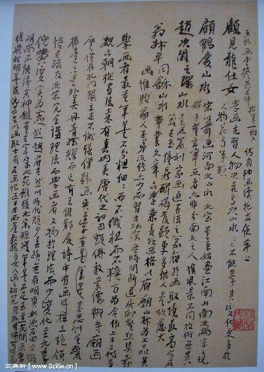 一组黄宾虹书法手稿176作品欣赏