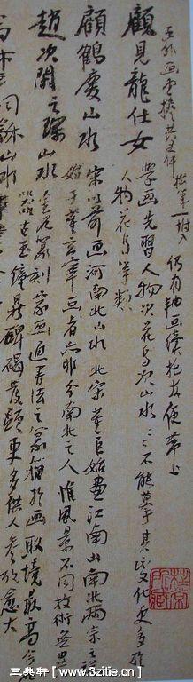 一组黄宾虹书法手稿177作品欣赏