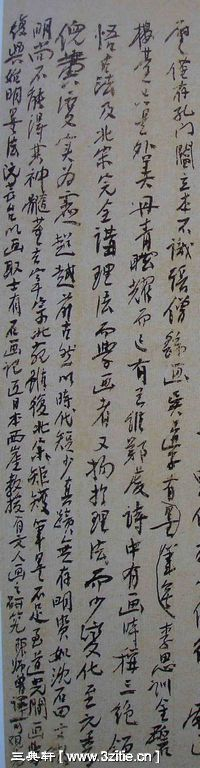 一组黄宾虹书法手稿179作品欣赏