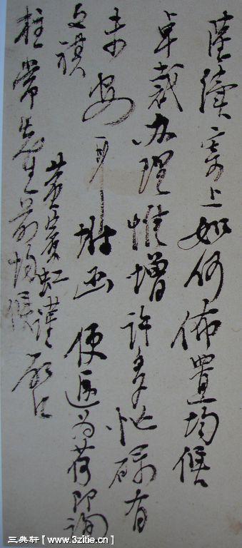 一组黄宾虹书法手稿18作品欣赏