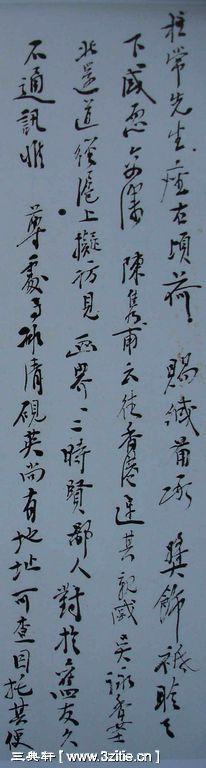 一组黄宾虹书法手稿181作品欣赏