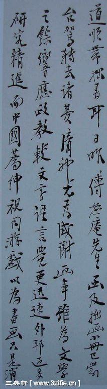 一组黄宾虹书法手稿182作品欣赏
