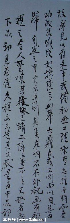 一组黄宾虹书法手稿183作品欣赏