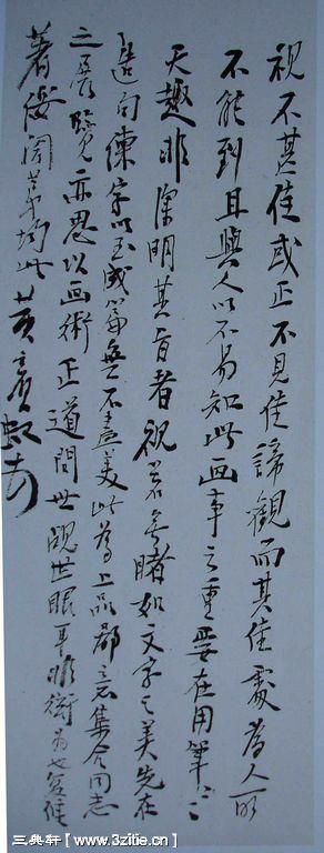 一组黄宾虹书法手稿184作品欣赏