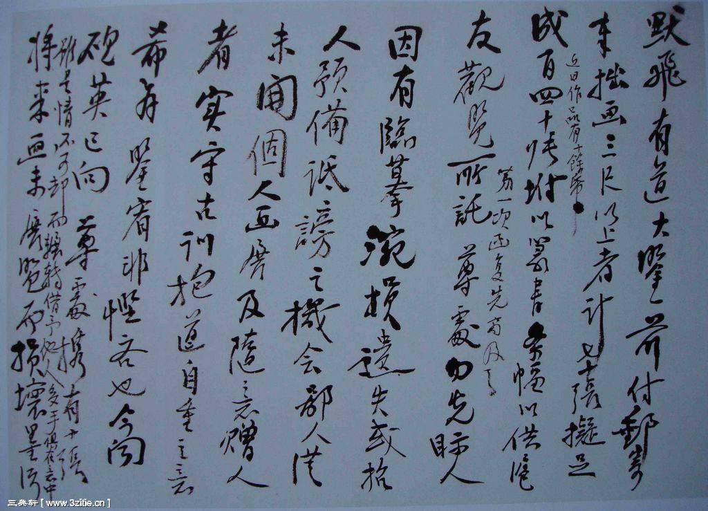 一组黄宾虹书法手稿185作品欣赏