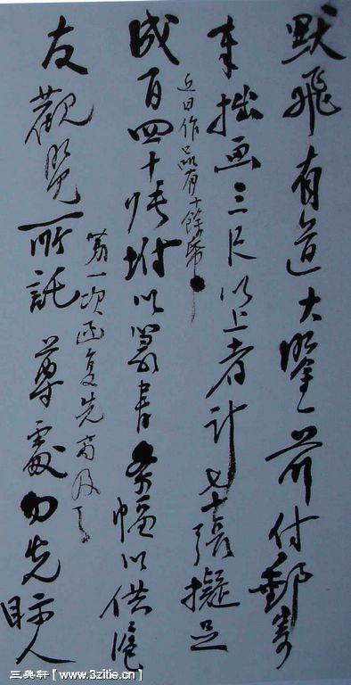 一组黄宾虹书法手稿186作品欣赏
