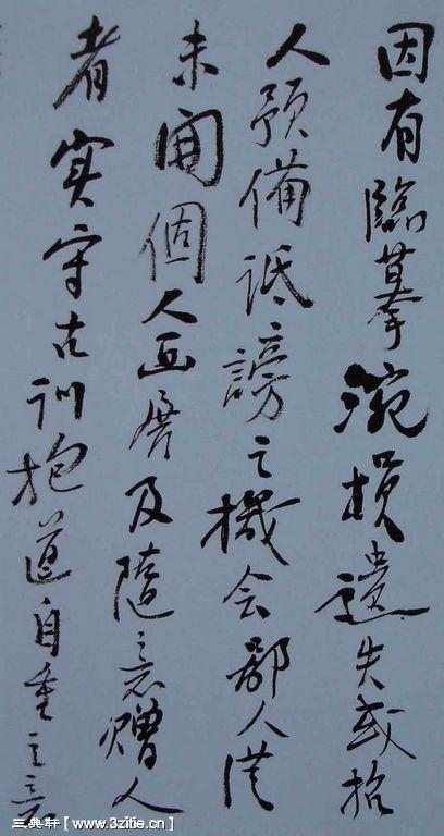 一组黄宾虹书法手稿187作品欣赏
