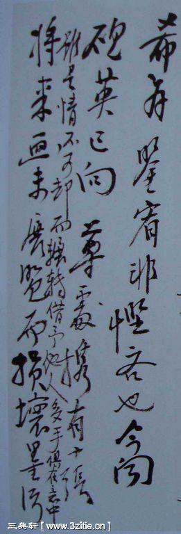 一组黄宾虹书法手稿188作品欣赏