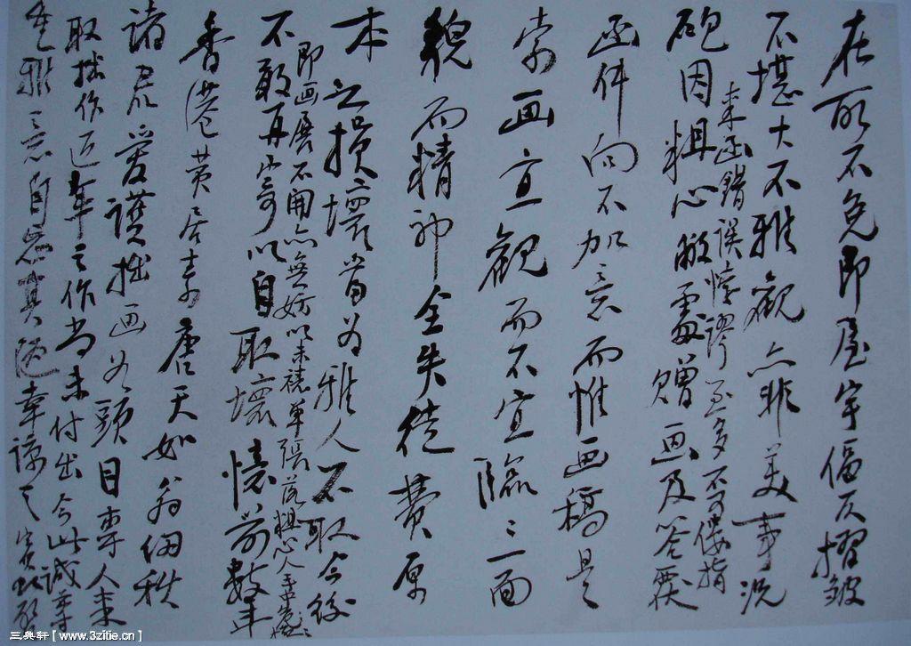 一组黄宾虹书法手稿189作品欣赏