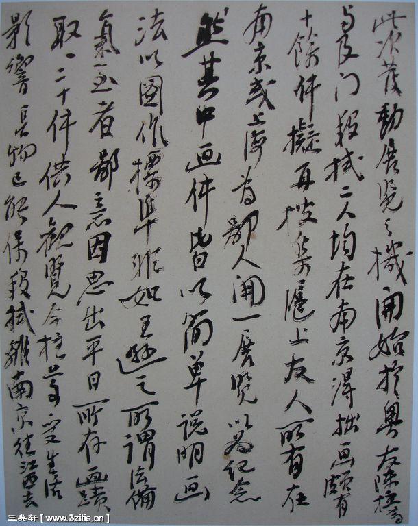 一组黄宾虹书法手稿19作品欣赏